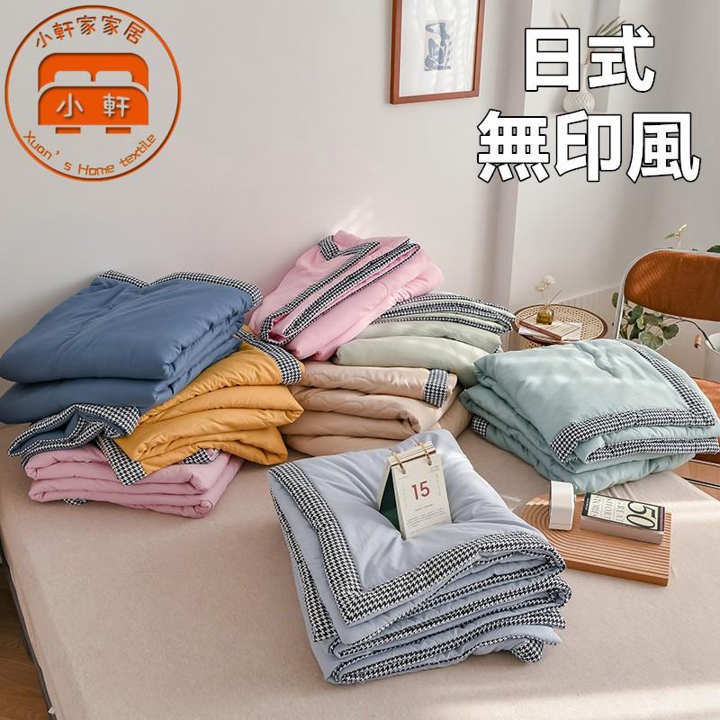 日式無印風被子 涼被 薄被 棉被 素色 可水洗機洗 雙人涼被 單人涼被 午睡 頂級舒柔棉裸睡級別 羽絲棉填充 小軒家家居