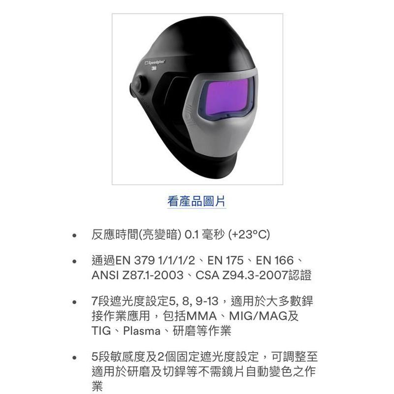 現貨含稅 東北五金 3M SPEEDGLAS 9100XXi (大視窗+側窗)焊接面罩 電焊面罩自動變色面罩 電銲用面罩