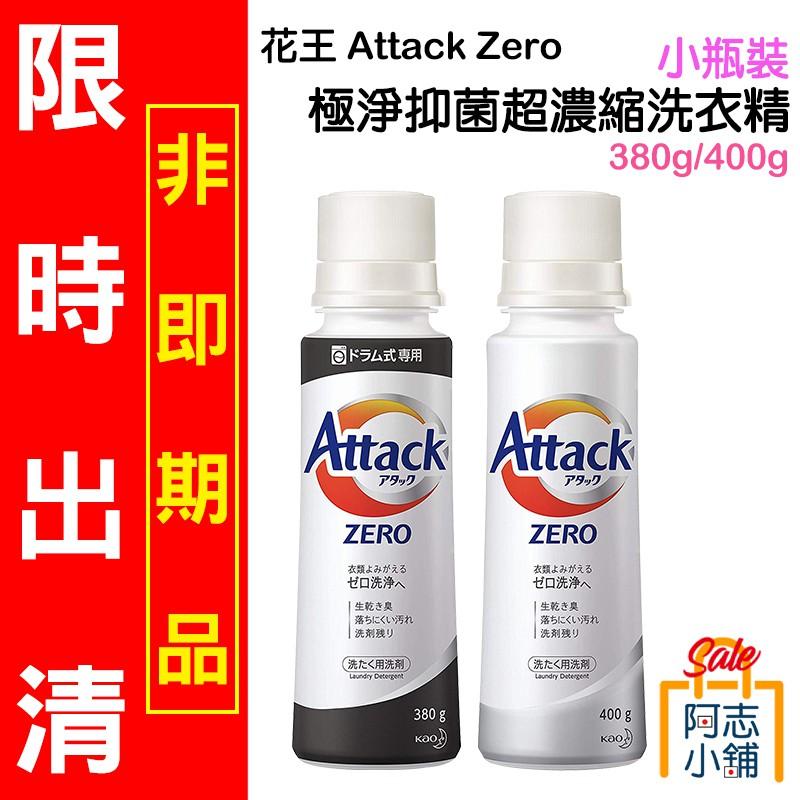 日本 花王Attack Zero 超濃縮 洗衣精 (直立式/滾筒式) 小瓶裝380g/400g 極淨抑菌 阿志小舖