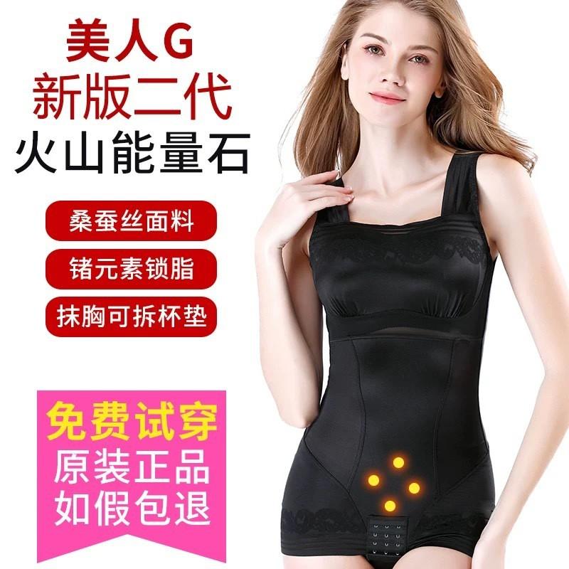 美人計G塑身衣正品收腹提臀瘦身燃脂連體衣產后超薄美體衣
