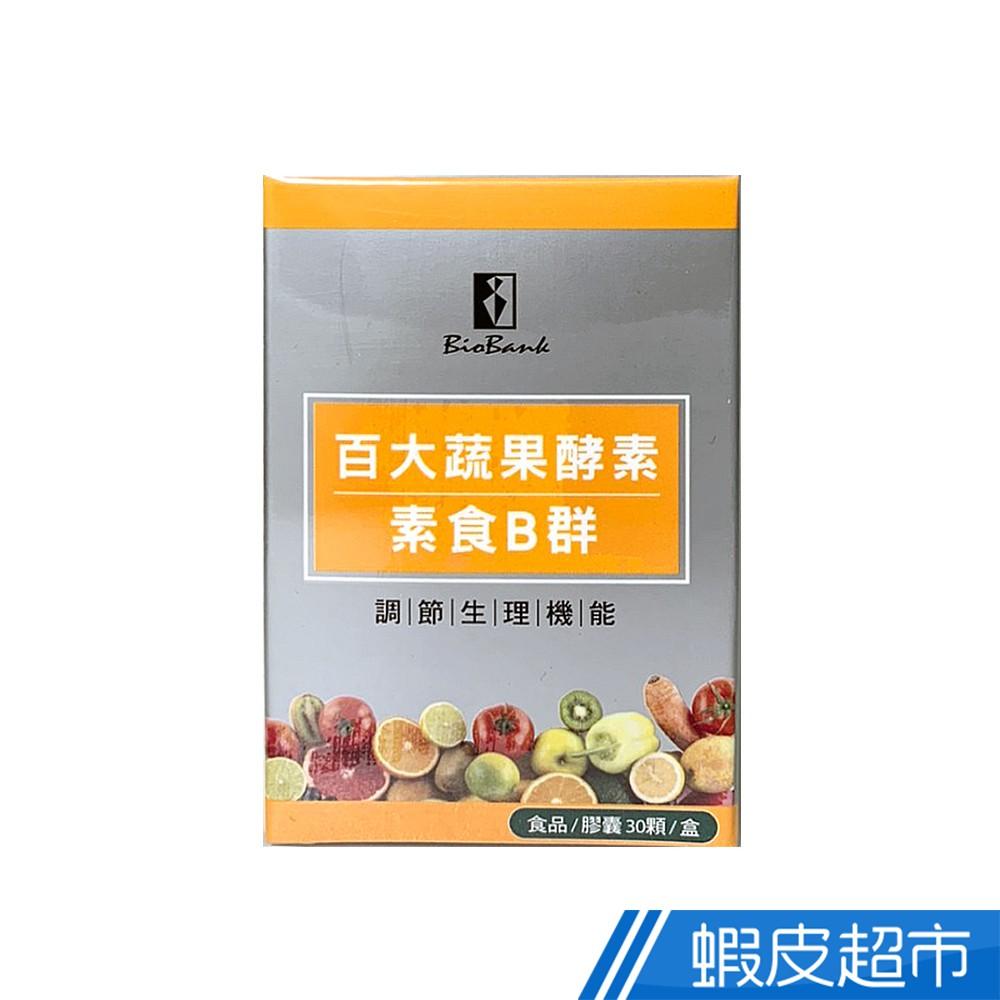 宏醫生技 百大蔬果酵素 素食蔬果B群 30顆/盒 營養補充 維他命 現貨 蝦皮直送