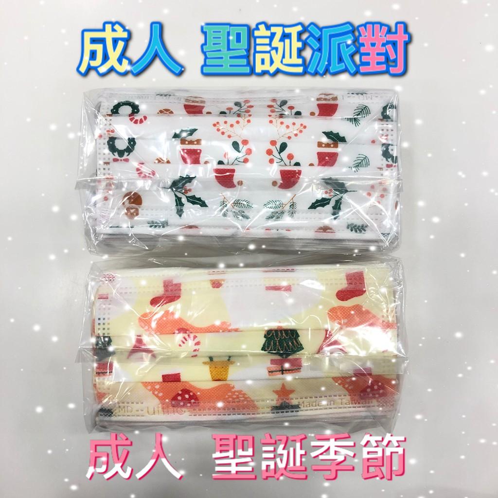 [善存]☆聖誕派對☆聖誕季節☆成人☆兒童☆醫療口罩☆MD雙鋼印☆快速出貨