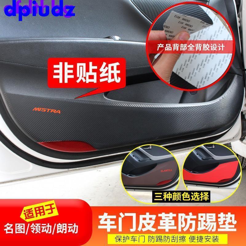 適用于現代名圖 Elantra Elantra 車門防踢膜改裝碳纖維防踢貼皮革內飾裝飾/dpiudz