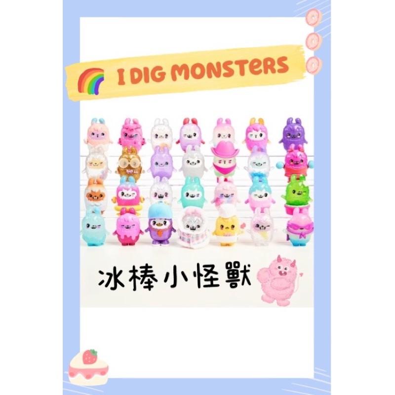 現貨❤️美國🇺🇸 I dig monsters 冰棒 怪獸 盲包 果凍 冰淇淋 I dig monster