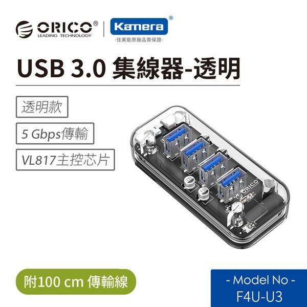 ORICO 4port USB 3.0 集線器 F4U-U3 快速輸出文件 數據 四孔 四孔集線器 usb