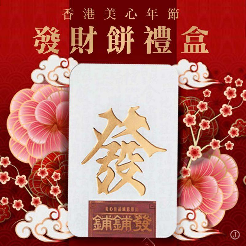 香港美心年節 發財餅禮盒