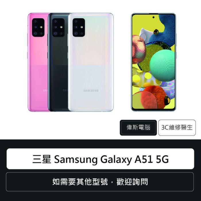 三星 Samsung Galaxy A51 5G(白/黑/粉)(6G/128G)6.5吋 全新手機 原廠空機