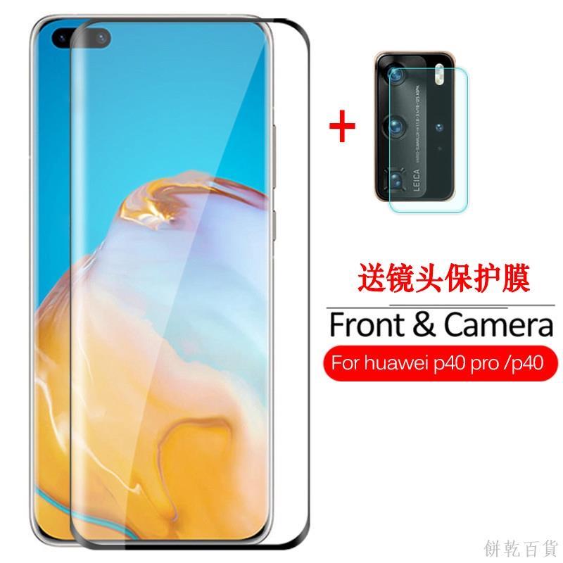 華為 P40 P40 Pro 屏幕保護膜 huawei P40 鋼化玻璃膜 玻璃保護貼 + 鏡頭保護 餅乾百貨