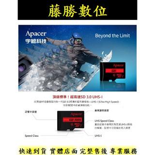 Apacer U1 C10 R85 16G 32G 64G 記憶卡 台灣代理商公司貨正品 實體門市 假1賠10 高雄市