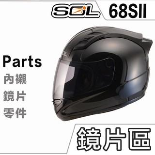 SOL 安全帽 68S2 68SII 69S 大鏡片 電鍍片 透明 淺茶 深色 68S 安全帽鏡片 全罩 原廠鏡片 新北市