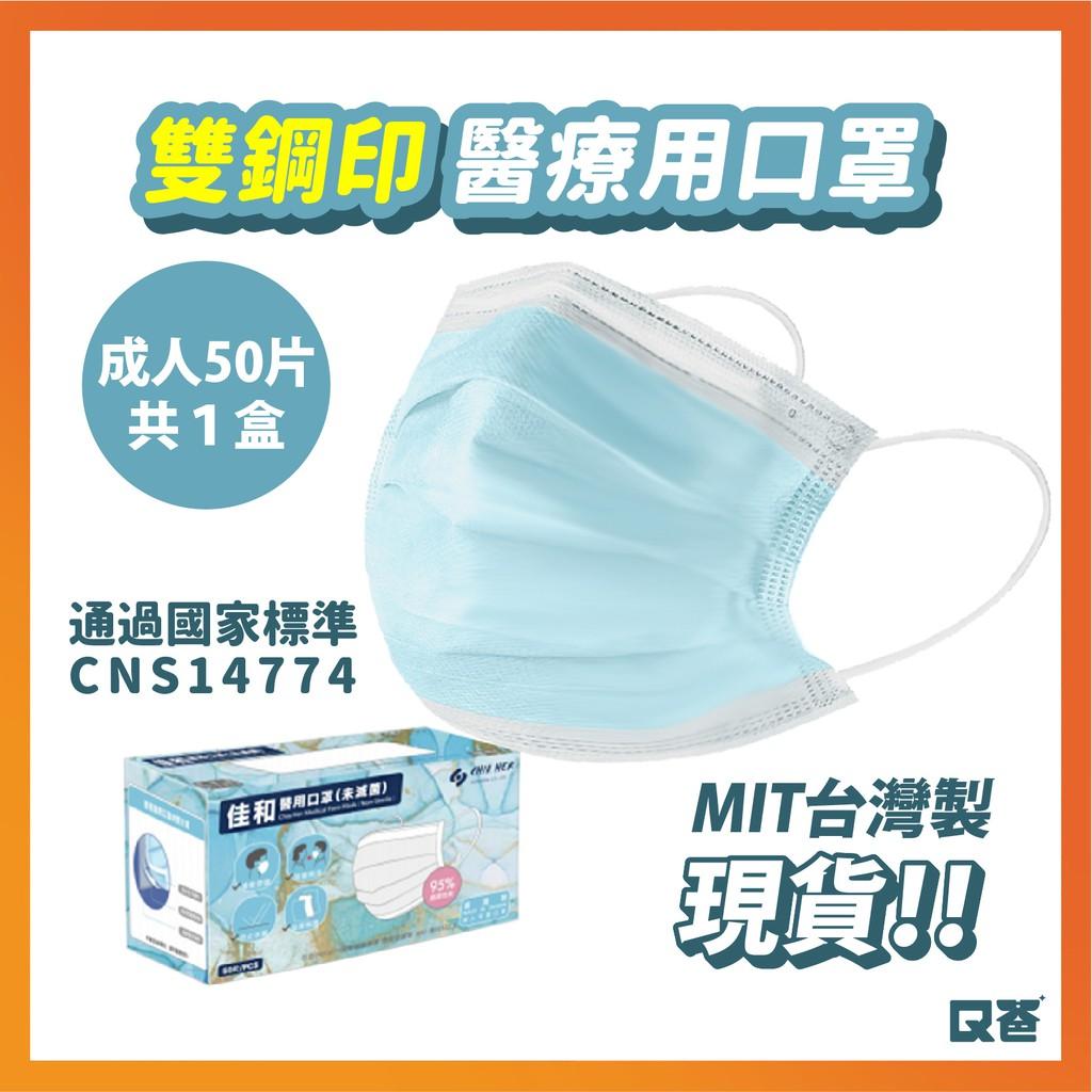 【現貨】佳和醫用口罩 50片裝 MIT 台灣製 雙鋼印 口罩 優良台灣GMP廠製造 防疫 舒適透氣 防飛沫 QY96