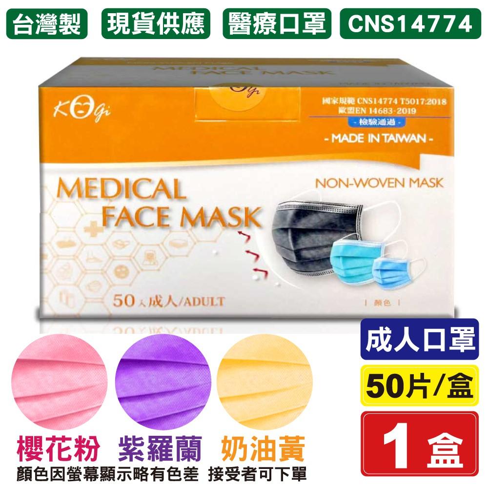 宏瑋 醫療口罩 醫用口罩 成人口罩 (奶油黃/紫羅蘭/櫻花粉) 50入/盒 (台灣製 CNS14774 )