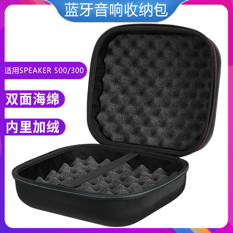 【5天出貨】適用博士Bose Home Speaker 500 300揚聲器收納包音響保護盒硬殼
