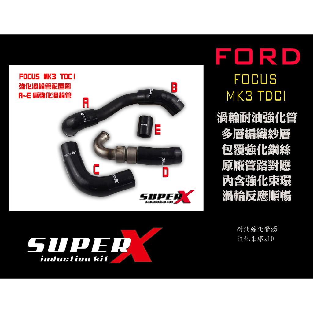 FOCUS MK3 TDCI 強化矽膠渦輪管 柴油 163P
