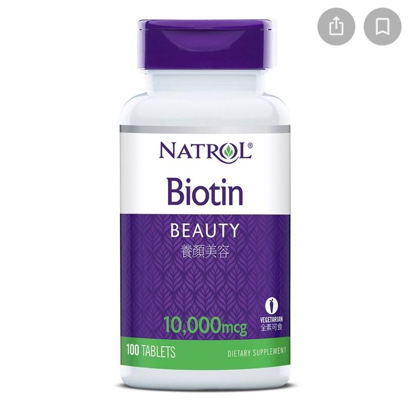 [現貨]Biotin 生物素 10000 指甲 頭髮 皮膚 美國 Natrol