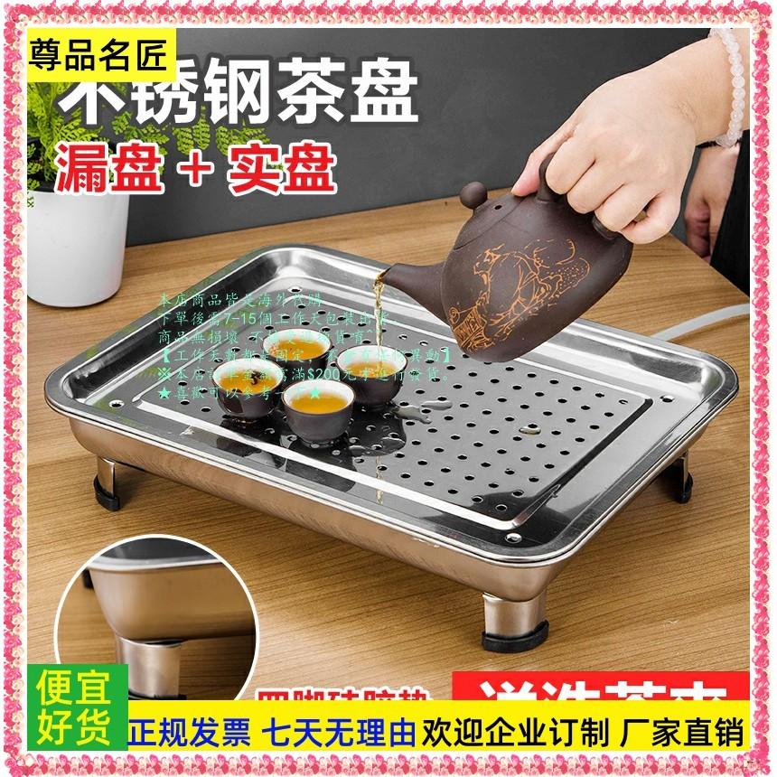不銹鋼托盤304長方形茶盤家用帶排水不繡鋼茶盤 功夫茶具茶臺茶海