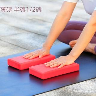 瑜珈枕 瑜珈柱 充氣枕頭 硬枕頭 瑜伽磚高密度泡沫瑜珈兒童跳舞專用磚家用大人瑜加薄磚半磚頭 OGHE gCe0