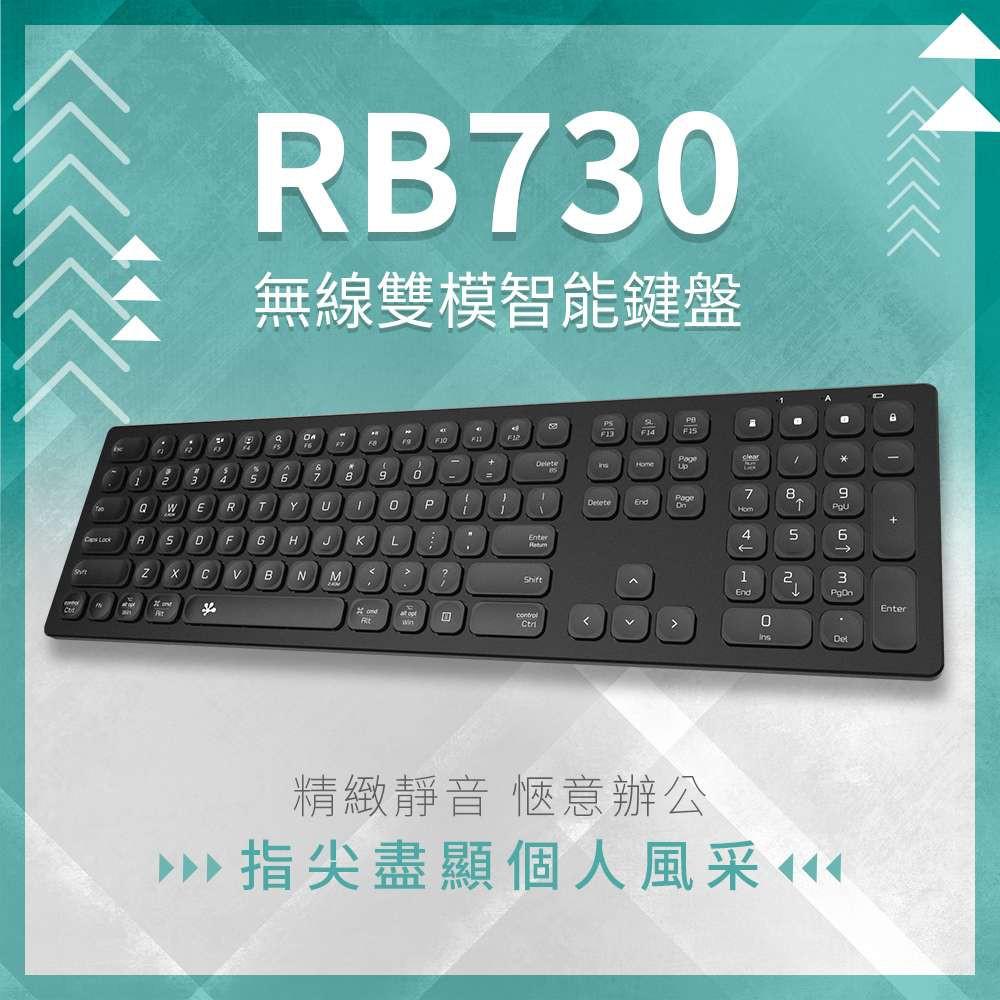 B.Friend RB730無線雙模智能鍵盤 (附鍵盤保護膜)