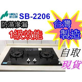 豪山瓦斯爐 SB-2206 黑色玻璃 1級效能 大火力 防漏爐頭 全新品 原廠公司貨 新北市