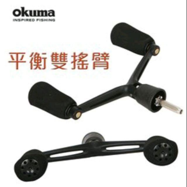 雙把手diy 捲線器把手693釣具 OKUMA 平衡雙搖臂 改裝適用 索爾/亞力士/天蠍座/太陽神 路亞竿 軟絲竿