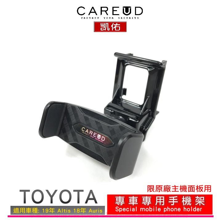 凱佑 CAREUD 專利型 TAYOTA Altis 專車專用手機支架