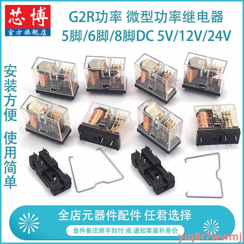 芯博 功率繼電器G2R 5腳/6腳/8腳DC 5V/12V/24V 微型功率繼電器yiqp
