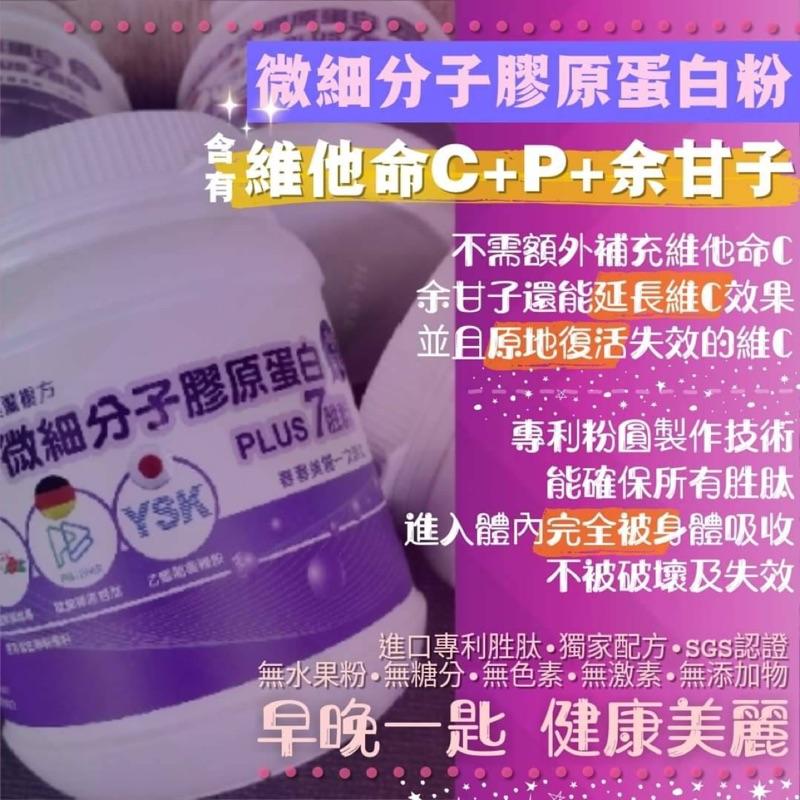 獨家配方-全台首創 膠原蛋白7胜肽~