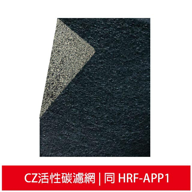 加強除臭型沸石活性碳CZ濾網 (規格同HRF-APP1) 適用HPA-100 HPA-200 HPA-300 16300