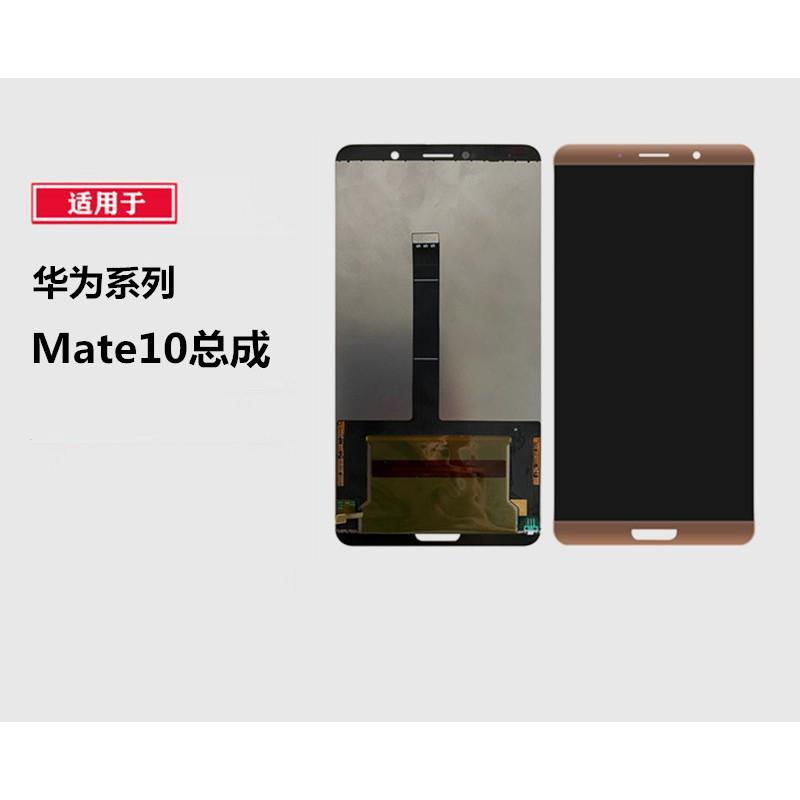名迪數碼屏幕适用于華爲Mate10螢幕總成 mate10触摸液晶屏 内外显示一体屏幕送工具膠水