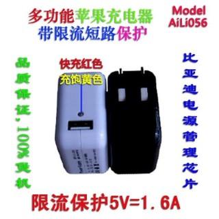 特價AILI 愛旅 5V1.6A電源適配器 iphone4 蘋果手機 USB充電頭 5V平板 USB充電器 嘉義市