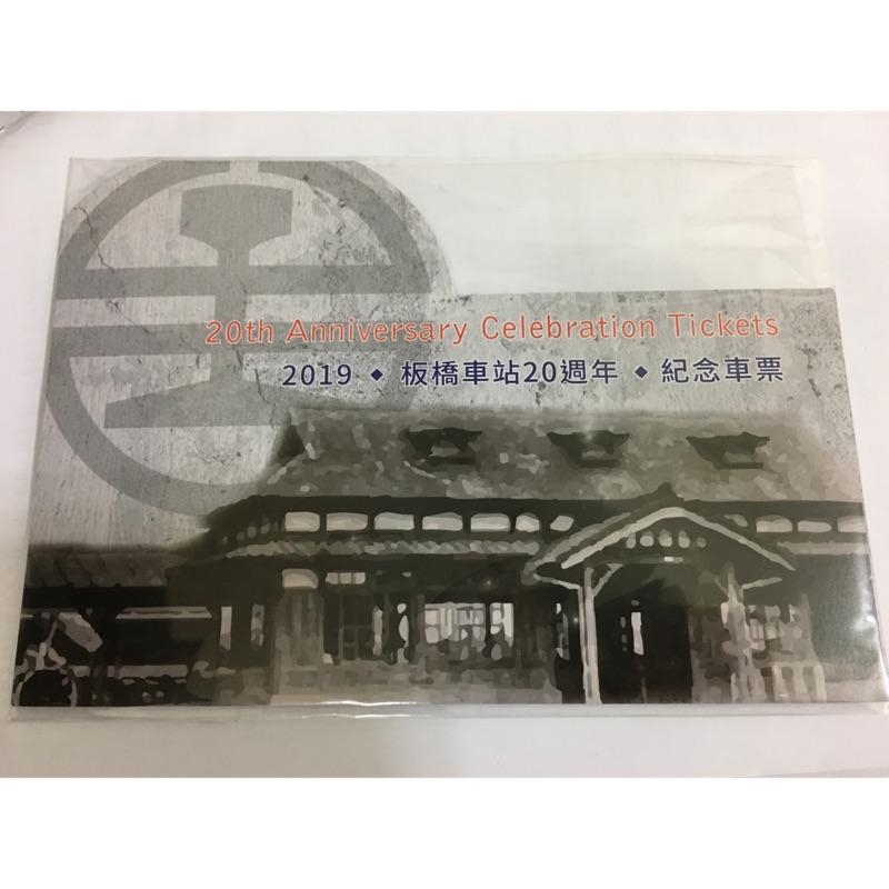 板橋車站20周年名片式紀念套票