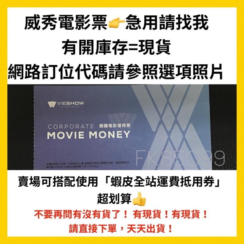[現貨/24hr內出貨]威秀電影票 團票 團體票 團體電影優待票 適用全台灣威秀影城 過期票