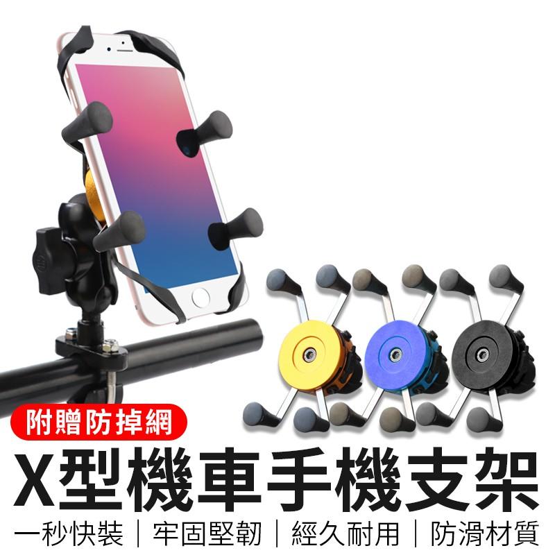 機車手機支架 支援USB充電 X型手機架 機車手機架 車用手機架 導航支架 機車手機夾