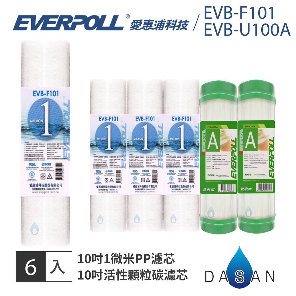 【愛惠浦科技】EVB-F101 U100A 10吋 1MPP UDF 活性碳 一年份 濾芯 濾心 標準型 6入