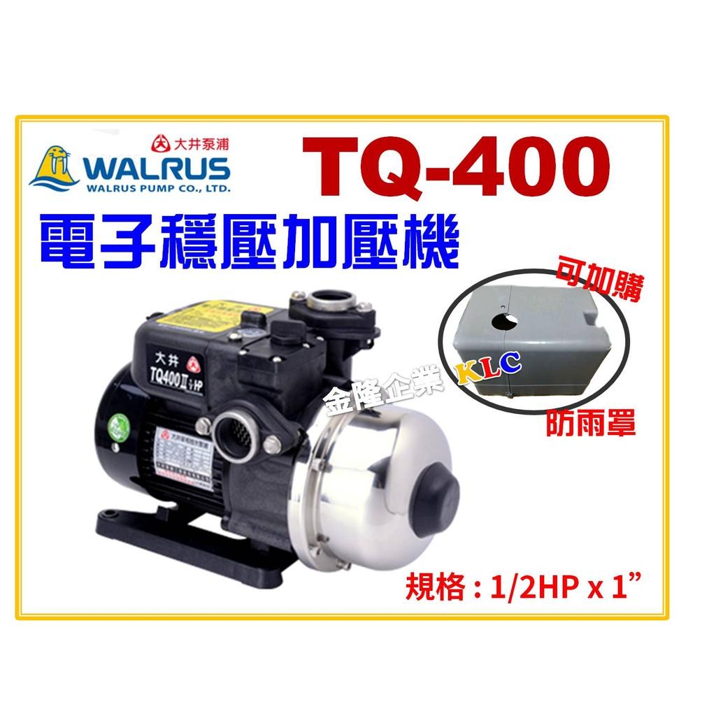 【天隆五金】大井泵浦 TQ400 1/2HP x 1 抽水馬達 電子穩壓加壓馬達 加壓機 低噪音 新款 TQ400B