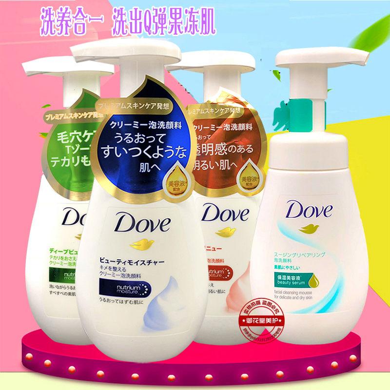 ❤️❤️【正品熱賣】Dove多芬泡沫潔面泡泡洗面乳潤澤水嫩補水保濕胺基酸潔面乳160ml