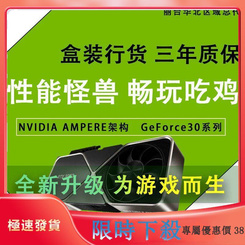全新NVIDIA英偉達麗台臺式吃雞遊戲顯卡RTX3060 3070 3080ti 3090