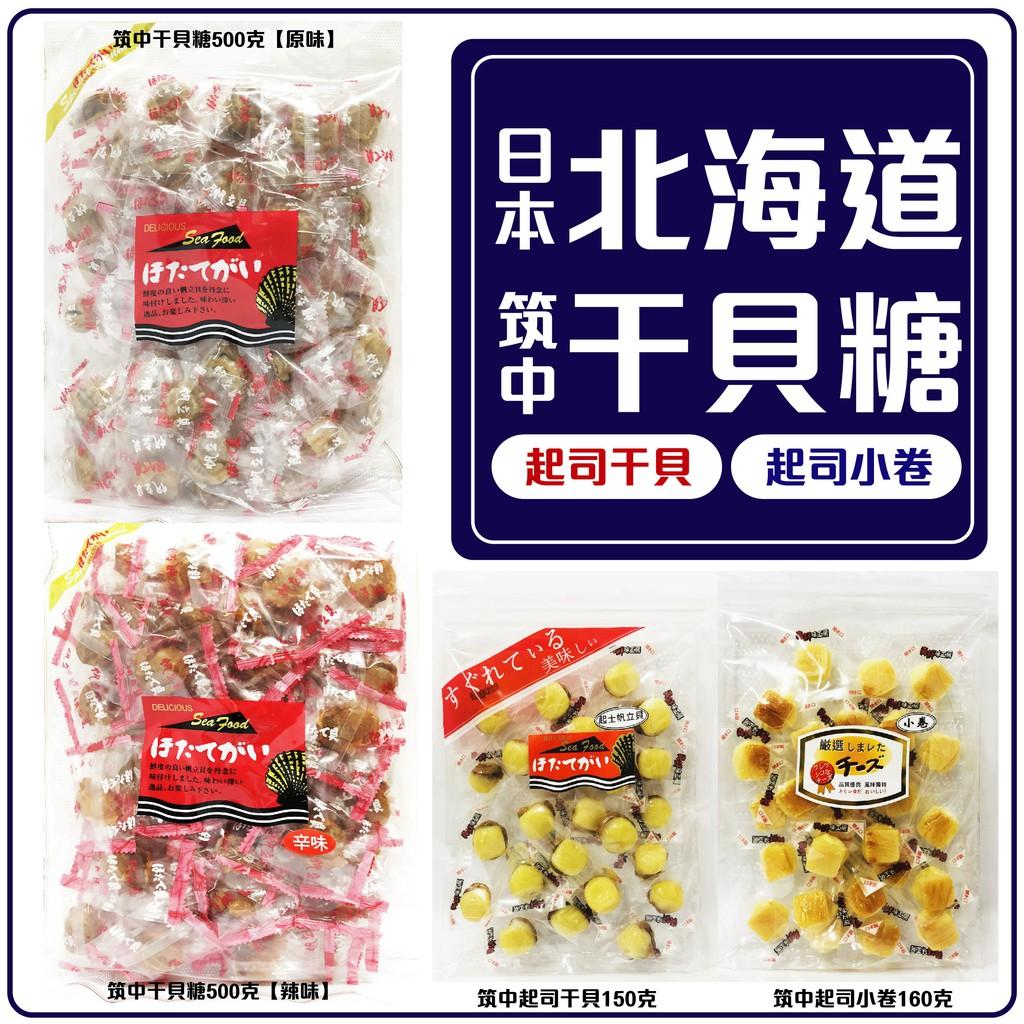 舞味本舖 干貝糖 北海道干貝糖 日本 筑中 起司干貝 小卷起司 原味干貝糖 辣味干貝糖