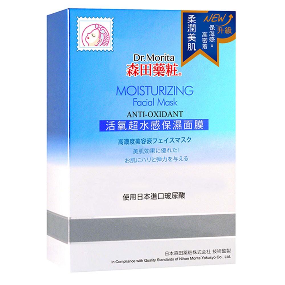森田藥粧-活氧超水感保濕面膜7入有限期限202211