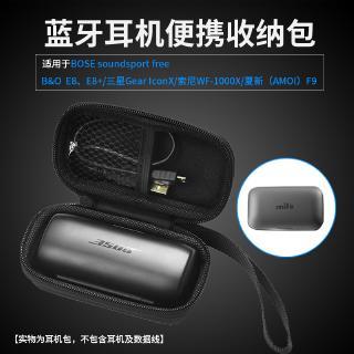 適用mifo魔浪 o5 TicPods Free藍牙耳機保護盒耳機包收納盒保護套