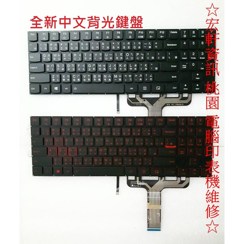 ☆ 宏軒資訊 ☆ 聯想 LENOVO Y520 Y7000 Y7000P Y720 R720  中文 鍵盤