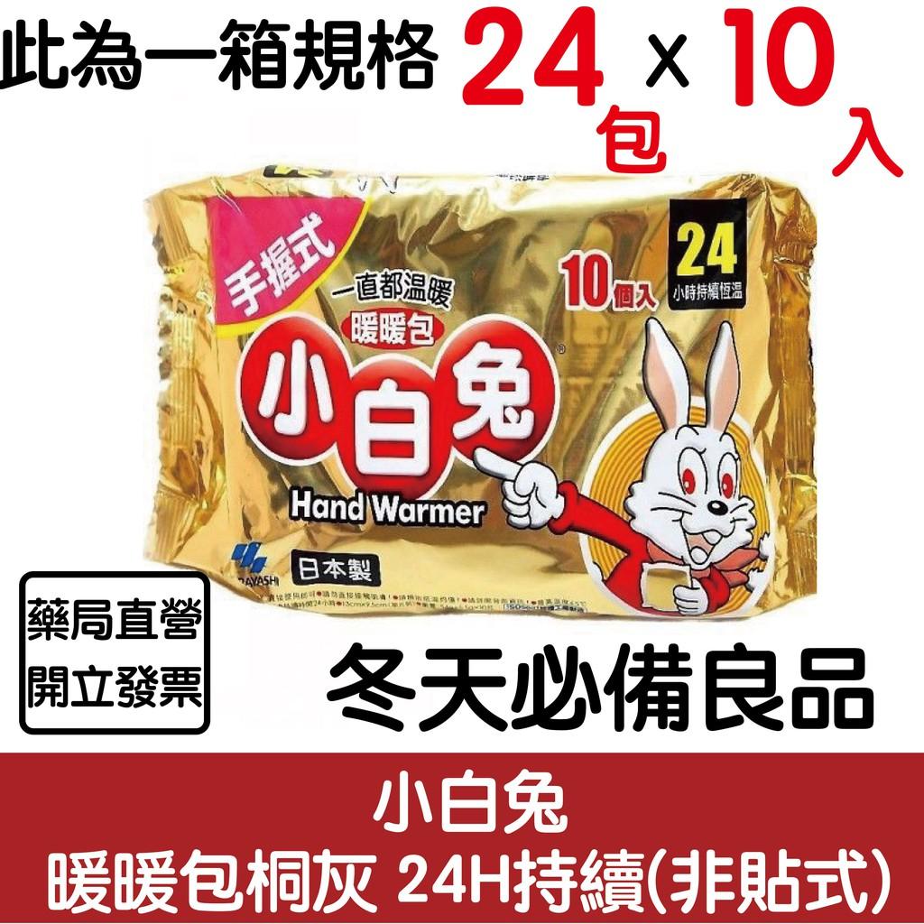 小白兔 暖暖包 一包10入 一箱24包/箱購