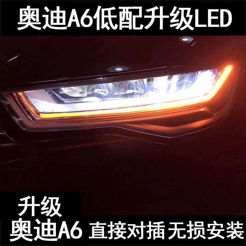 #台送到府#奧迪A6大燈C7 a6l老款改新款矩陣全LED大燈流水尾燈RS6前杠包圍 ntyY