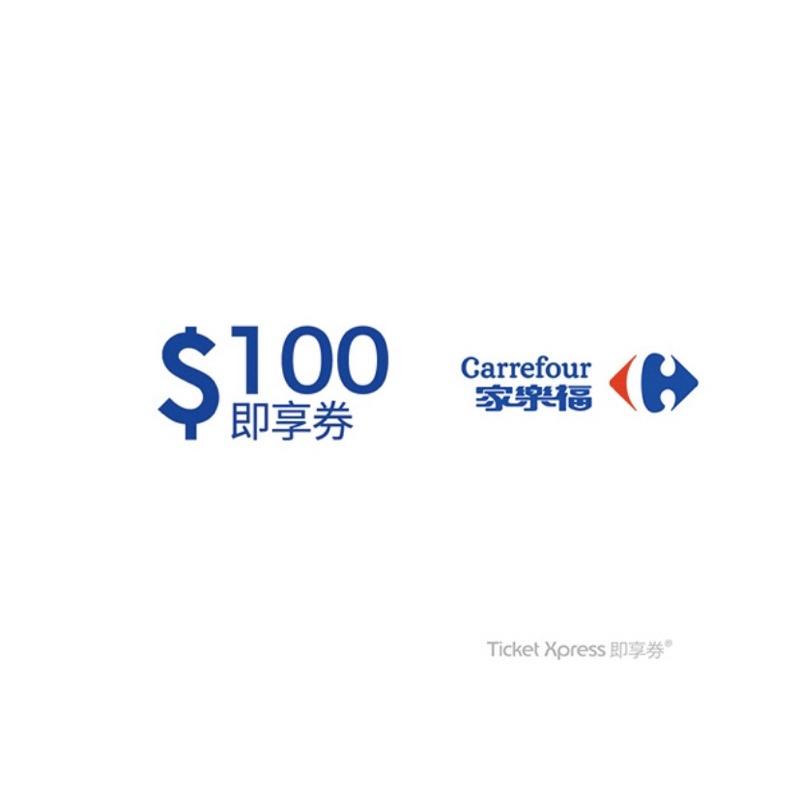 Carrefour家樂福 即享券100元 電子票券 免運 家樂福超市可用