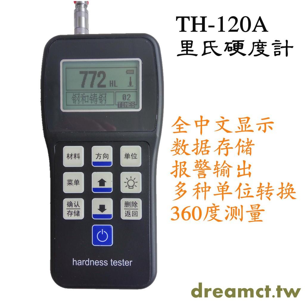 【上新★】里氏硬度計 硬度計TH-120A便攜式高精度金屬硬度計 洛氏硬度計