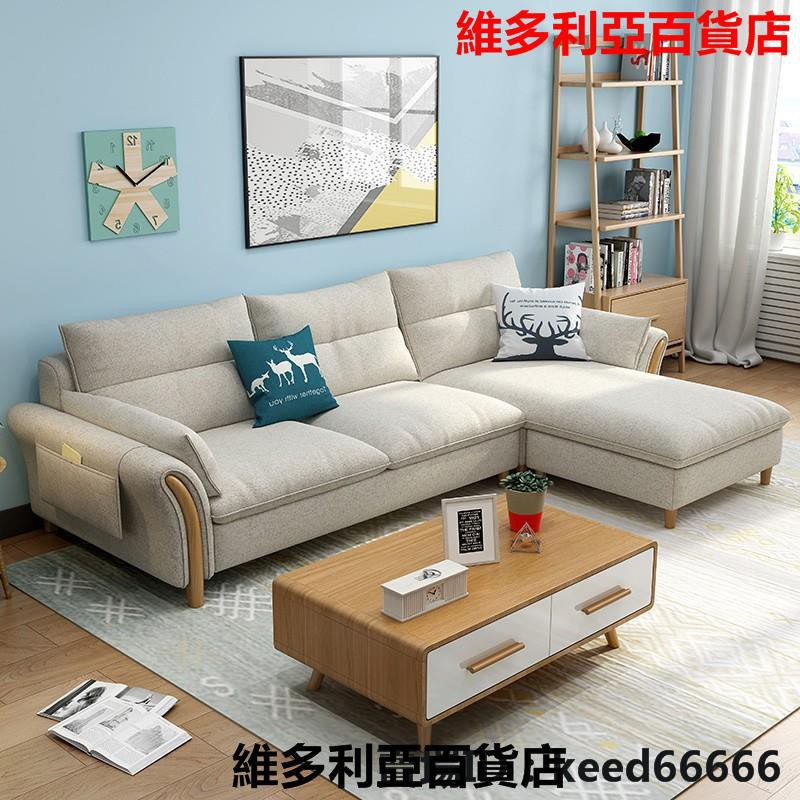 北歐乳膠布藝沙發可拆洗小戶型客廳組合現代簡約整裝傢俱轉角沙發新品