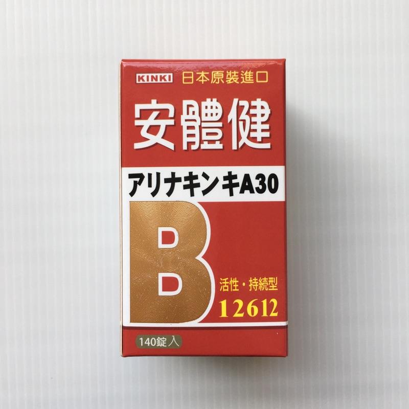 安體健 糖衣錠 140錠 活性B群 日本進口