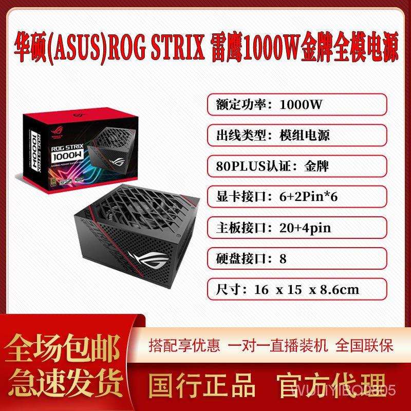 【批發賣場 立減300】華碩(ASUS)ROG STRIX 雷鷹1000W/850W/750W/650W金牌全模電源 e