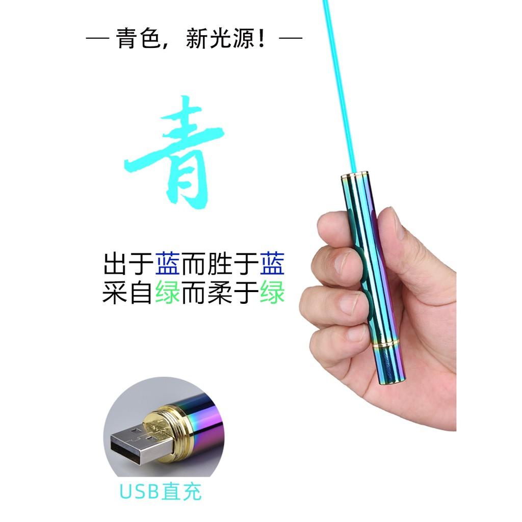 【免運費】 紅外線筆  激光筆 售樓射筆 usb充電沙盤演示筆 戶外紅外線燈 激光手電 青色光 激光指示器