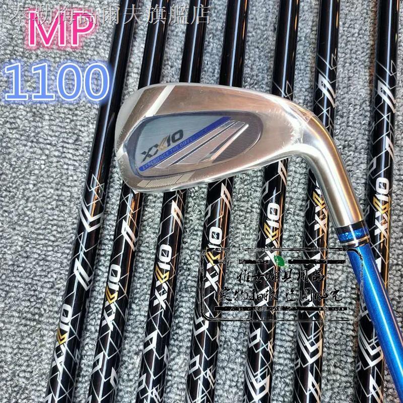 現貨熱銷✻✎∋XXIO高爾夫球桿XX10 MP1100男士鐵桿組全組鐵桿2020新款